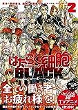 はたらく細胞BLACK(2) (モーニング KC)