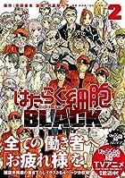 はたらく細胞BLACK 第02巻