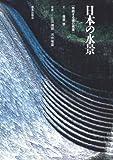 日本の水景―持続する僕の風景