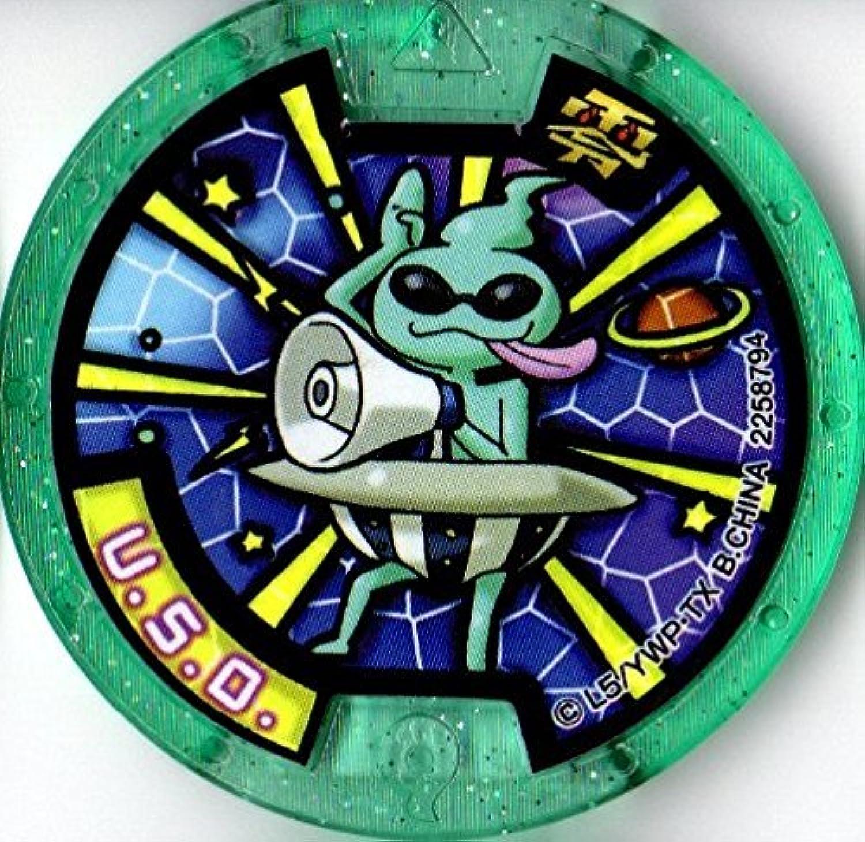 妖怪メダル零 Zメダル-2nd/【ノーマル】U.S.O
