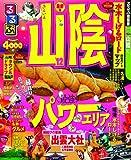 るるぶ山陰'12 (国内シリーズ)