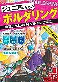ジュニアのための ボルダリング 実践テク上達バイブル (コツがわかる本!ジュニアシリーズ)