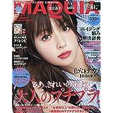 MAQUIA(マキア) 付録なし版 2019年 07 月号 (MAQUIA増刊)