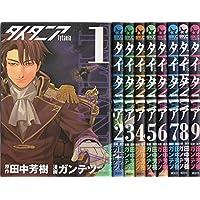 タイタニア コミック 1-9巻セット (シリウスKC)