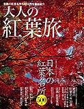 大人の紅葉旅 2010―一度は見に行きたい日本の紅葉名所500景 錦に染まる秋紅葉列島を旅する (NEWS mook)の画像