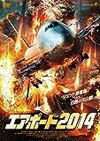 エアポート2014[DVD]