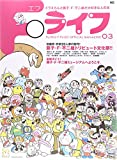 Fライフ 3号: ドラえもん&藤子・F・不二雄公式ファンブック (ワンダーライフスペシャル)