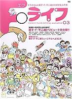 Fライフ: ドラえもん&藤子・F・不二雄公式ファンブック (3号) (ワンダーライフスペシャル)