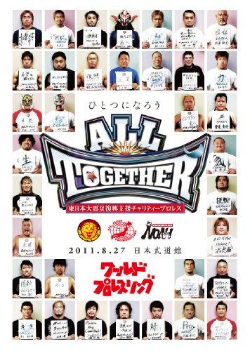 東日本大震災復興支援チャリティープロレス 「ALL TOGETHER」 2011.8.27 日本武道館 (2枚組) [DVD]