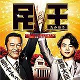 テレビ朝日系 金曜ナイトドラマ「民王」オリジナルサウンドトラック