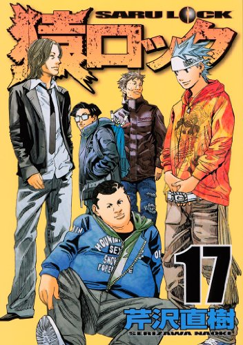 猿ロック(17) (ヤングマガジンコミックス)