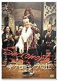 サクロモンテの丘 ロマの洞窟フラメンコ[DVD]