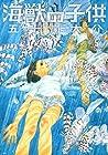 海獣の子供 第5巻
