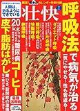 壮快 2014年 02月号 [雑誌]
