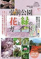 弘前公園花と緑のガイド