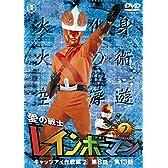 愛の戦士レインボーマンVOL.2 [DVD]