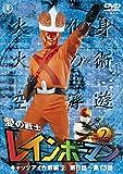 愛の戦士レインボーマンVOL.2[DVD]