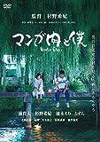 マンガ肉と僕 Kyoto Elegy[DVD]