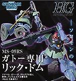 HGUC 1/144 MS-09RS アナベル・ガトー専用 リック・ドム プラモデル(ホビーオンラインショップ限定)