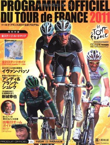 ツール・ド・フランス2011公式プログラム (ヤエスメディアムック 325)の詳細を見る