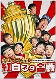 ホリプロお笑い紅白ネタ合戦[DVD]