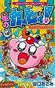 星のカービィ もーれつプププアワー 10 (てんとう虫コロコロコミックス)