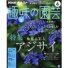 NHK趣味の園芸 2017年6月号 [雑誌] (NHKテキスト)