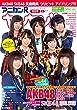 アニカンRヤンヤン!! 特別号 2014 WINTER (CDジャーナルムック)