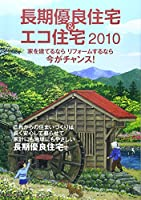 長期優良住宅&エコ住宅〈2010〉