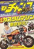 モト・チャンプ 2014年10月号 Vol.438
