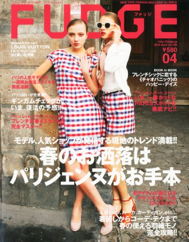 FUDGE (ファッジ) 2012年 04月号 [雑誌]の詳細を見る