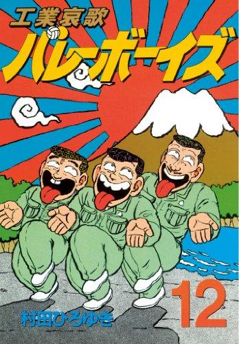 工業哀歌バレーボーイズ(12) (ヤングマガジンコミックス)