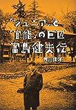 「「ジュニア」と「官能」の巨匠 富島健夫伝」販売ページヘ