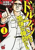 ドルフィンと愉快な仲間たち / 阿部秀司 岩橋健一郎 のシリーズ情報を見る