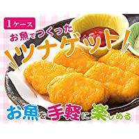 【業務用】ツナゲット500g×1箱 4パック入り【お魚を気軽に楽しめる!】