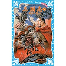 三国志(2)風雲の巻 (講談社青い鳥文庫)