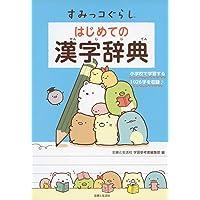 すみっコぐらし はじめての漢字辞典