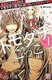 トモダチごっこ プチデザ(1) (デザートコミックス)