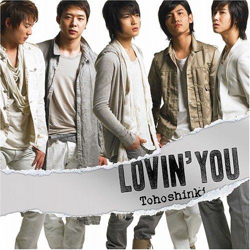 『Lovin'you』(東方神起)の切なすぎる歌詞の意味を解釈!メンバーンの表情に注目のMVも公開!の画像