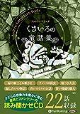 くさいろの童話集ーー緑の騎士とお姫さま ほか (全22話収録)