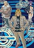 攻殻機動隊 STAND ALONE COMPLEX ?The Laughing Man?(1) (ヤングマガジンコミックス)