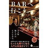 (179)BARへ行こう。 (ポプラ新書)