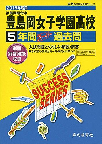 T12豊島岡女子学園高等学校 2019年度用 5年間スーパー過去問 (声教の高校過去問シリーズ)
