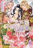 不埒な王子の花嫁選び (講談社X文庫ホワイトハート)
