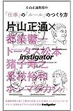 片山正通教授の「仕事」の「ルール」のつくり方 (CASA BOOKS instigator 4)