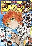 週刊少年ジャンプ(26) 2020年 6/15 号 [雑誌]