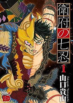 衛府の七忍 1 (チャンピオンREDコミックス)