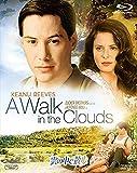 雲の中で散歩[Blu-ray/ブルーレイ]