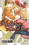 Hold up,Hold me (絶対恋愛Sweet)