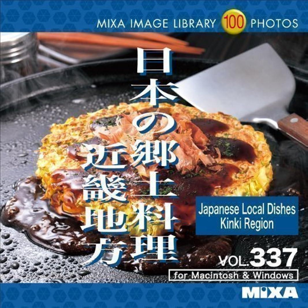 インシュレータスプリット愛人MIXA IMAGE LIBRARY Vol.337 日本の郷土料理 近畿地方